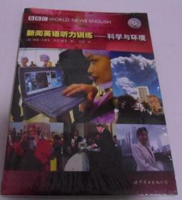 新闻英语听力训练:科学与环境+CD(英) 贝里克, 英 桑恩著  未拆封