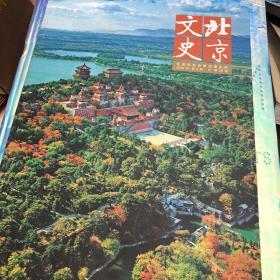 北京文史2014年第3期