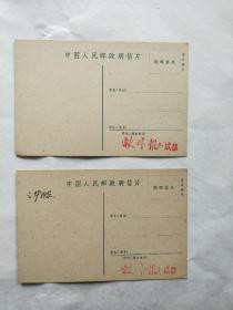 中国人民邮政明信片  (2张合售)