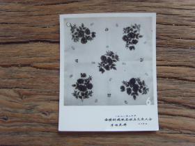 老照片:【※1978年,全国针织品供应交流会---手帕花样(6号)※】