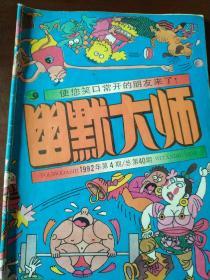 幽默大师 〈1992年4)