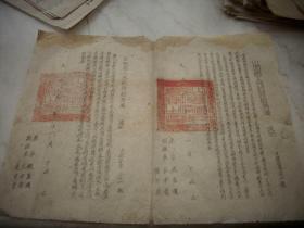 1949年11月-山西省人民政府教育厅通知双联!捡破铜烂铁换火炉烟筒。预防鼠疫