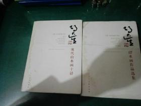胡达生:现代山水画十讲、胡达生山水画作品选集(两册合售)