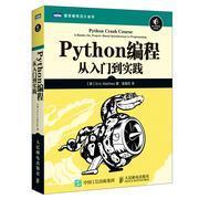 Python编程:从入门到实践    9787115428028