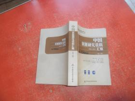 中国贫困研究资料汇编 (第三辑)