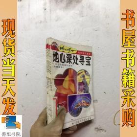 哈哈博士  科学连环画库  人体探幽寻秘   化学城斗智  等  5本合售