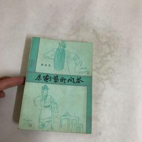 京剧艺术问答(一版一印)
