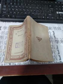民国旧书   新中学文库 石油     2A