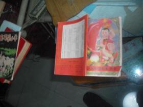 1989年历书