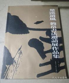 楚汉遗风简帛书法邀请展作品集