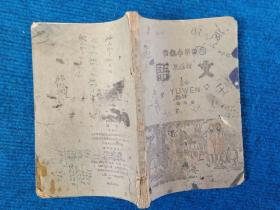 高级小学课本    语文   第四册(60年四版61年1印)