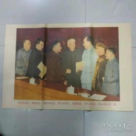 怀旧老式年画·宣传画·版画【毛泽东·林彪·周恩来·刘少奇·邓小平·朱德·陈云在一起】`