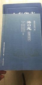 海口志(附瑞岩山志)(福清市方志丛书四)