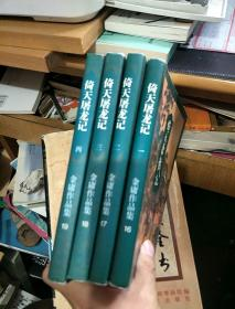 倚天屠龙记【全4册】