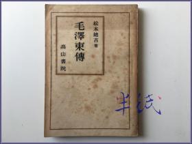 毛泽东传 日本松本鎗吉著  1946年日文初版