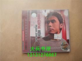 生命的完美 黄征 新歌+精选 数码超音金碟系列 2VCD
