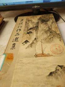 吴镜汀作品选集(竖12开精装 1963年1版1印)