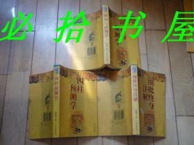 四柱预测学 周易与预测学 经批终身祥解 三册合售