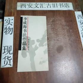 李成海书法作品集