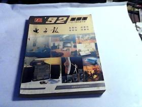 北京电子报1992年合订本