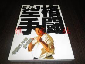 东孝的格斗空手 2册全 福昌堂 1990年