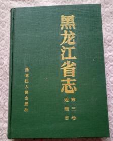 黑龙江省志地理志(第3卷)