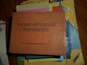 Росско-Английский PAЗгOBOPHиK【俄英对话】1959年出版