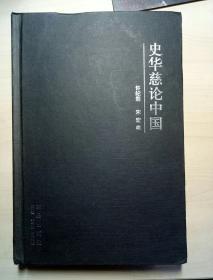史华慈论中国