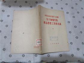 中共中央军委扩大会议关于加强军队政治思想工作的决议