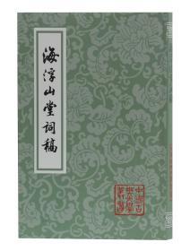 海浮山堂词稿(中国古典文学丛书 全一册)
