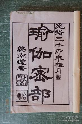 16k 瑜伽密部(据光绪三十四年刻本影印)有保护书的后加 封面。