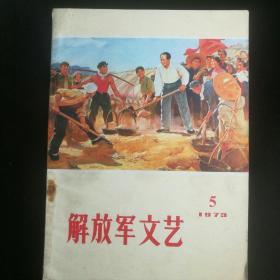 《解放军文艺》  1973年第5期   封面:毛主席铲土我来担