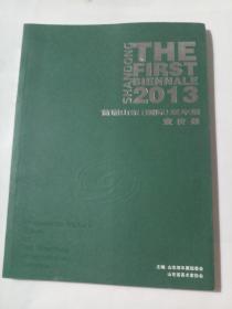 2013首届山东(国际)双年展宣传册