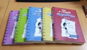 小屁孩日记(1-5集)5本合售