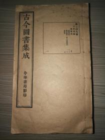 大量插图     民国   中华书局  大开本线装精印《古今图书集成-方舆汇编,边裔典》十二册全一套