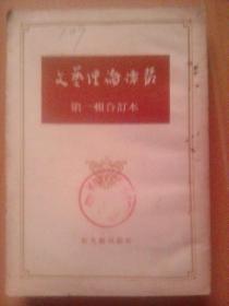 文艺理论译话第一辑合订本(1956年版)