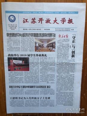 高校报:江苏开放大学报(2018年6月30日,4开4版)