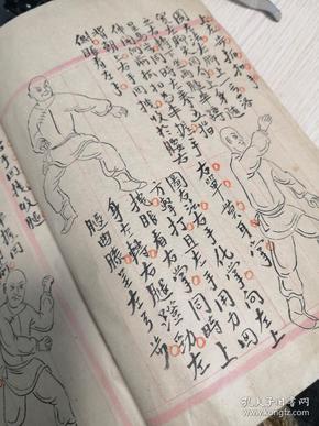 清末民国写本   绘本   武术《岳氏八路连拳》一册全