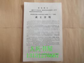 """河北省保定地区革命造反派批斗联络站""""八一""""专案组成立声明"""