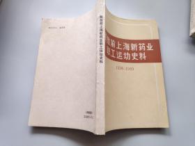 解放前上海新药业职工运动史料1938-1949