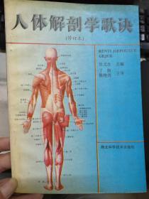 《人体解剖学歌诀》