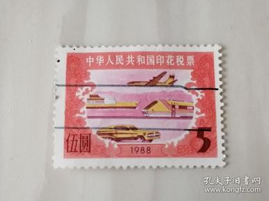 80年代印花税票伍圆1988年