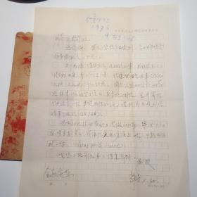 中国作家协会甘肃分会作家静芳信札