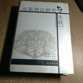 出版理论研究与实践.第四辑