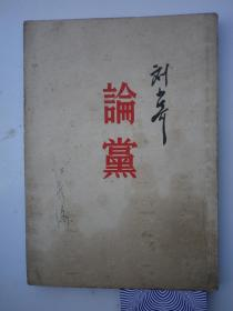 1953年印,刘少奇著《论党》