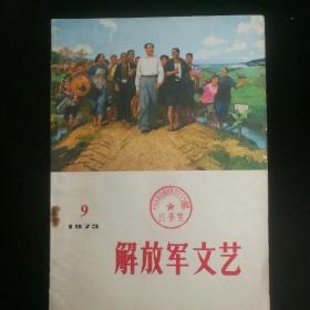 《解放军文艺》  1973年第9期   封面:毛主席视察广东农村