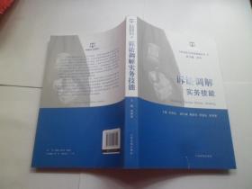 人民法院工作实务技能丛书(9):诉讼调解实务技能
