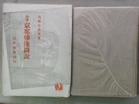 【孔网孤本】1943年 限量1500册 美术史学会著《别尊京都佛像图说》精装原函一册全!如来像 释迦如来像 阿弥陀如来像 大日如来像 菩萨像 弥勒菩萨像 观世音菩萨像 地藏菩萨像 虚空藏菩萨像 文殊菩萨像等