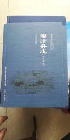 福清县志(民国版)(福清市方志丛书五)