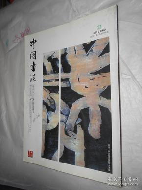 中国书法 2007年第2期总第166期